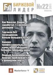 форекс журнал Биржевой лидер. Выпуск 22