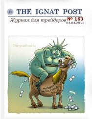 форекс журнал The Ignat Post 163