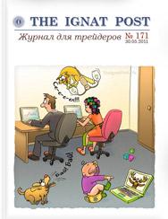 форекс журнал The Ignat Post 171