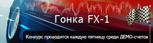 Конкурс форекс трейдеров на демо-счетах Гонка FX-1