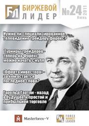 форекс журнал Биржевой лидер. Выпуск 24