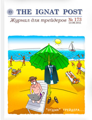 форекс журнал The Ignat Post 173