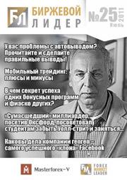 форекс журнал Биржевой лидер. Выпуск 25