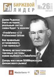 форекс журнал Биржевой лидер. Выпуск 26
