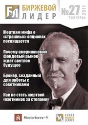 форекс журнал Биржевой лидер