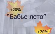 Акция Бабье лето - форекс бонус 20%