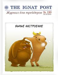 форекс журнал The Ignat Post 190