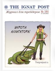 форекс журнал The Ignat Post 191