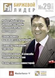 форекс журнал Биржевой лидер. Выпуск 29