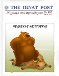 форекс журнал The Ignat Post 195