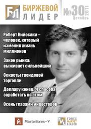 форекс журнал Биржевой лидер. Выпуск 30