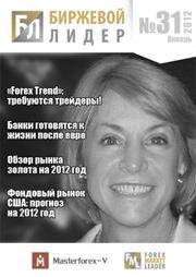 форекс журнал Биржевой лидер. Выпуск 31