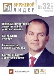 форекс журнал Биржевой лидер. Выпуск 32