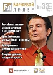 форекс журнал Биржевой лидер. Выпуск 33