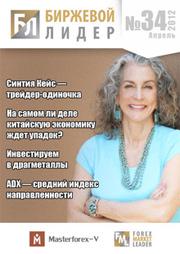 форекс журнал Биржевой лидер. Выпуск 34