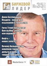 форекс журнал Биржевой лидер. Выпуск 35