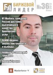 форекс журнал Биржевой лидер. Выпуск 36