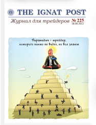 форекс журнал The Ignat Post 225