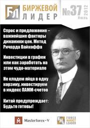 форекс журнал Биржевой лидер. Выпуск 37
