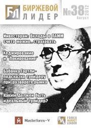 форекс журнал Биржевой лидер. Выпуск 38