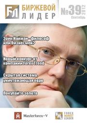 форекс журнал Биржевой лидер. Выпуск 39