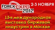 13-я международная выставка биржевой индустрии Moscow Forex Expo 2012