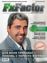 форекс журнал FxFactor - выпуск 4