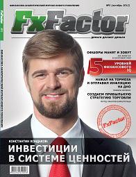 форекс журнал FxFactor - выпуск 5
