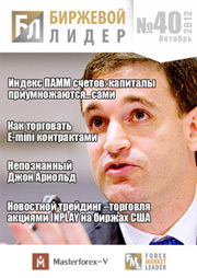 форекс журнал Биржевой лидер. Выпуск 40
