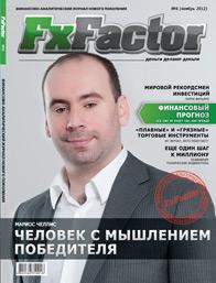 форекс журнал FxFactor - выпуск 6