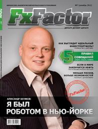 форекс журнал FxFactor - выпуск 7