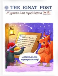 форекс журнал The Ignat Post 251