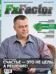 форекс журнал FxFactor - выпуск 8