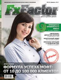 форекс журнал FxFactor - выпуск 9