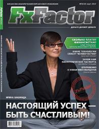 форекс журнал FxFactor - выпуск 10