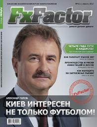 форекс журнал FxFactor - выпуск 11