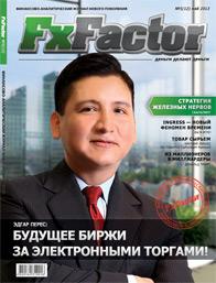 форекс журнал FxFactor - выпуск 12