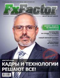 форекс журнал FxFactor - выпуск 13