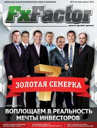 журнал FxFactor выпуск 14