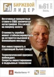 Биржевой лидер 61