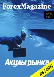 форекс журнал forex magazine 565