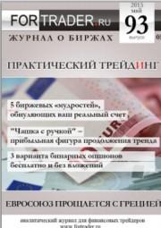 ForTrader.ru 93