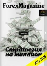 Forex Magazine 568