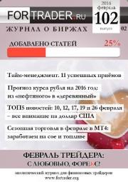 ForTrader.ru 102