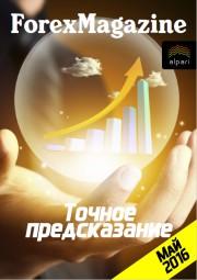 Forex-Magazine-575