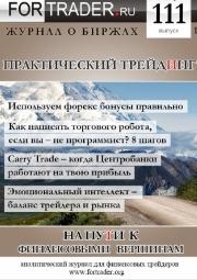 for-trader-111