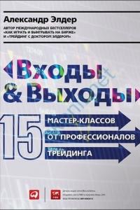Александр Элдер 15 входов и выходов