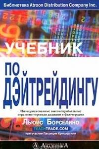 Учебник по дэйтрейдингу