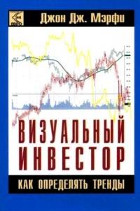 Визуальный инвестор