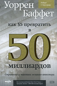 Уоррен Баффет: как 5 долларов превратить в 50 миллиардов